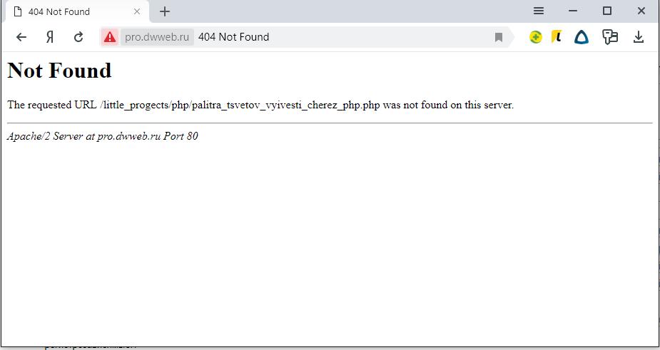 Ошибка 404 Not Found пример