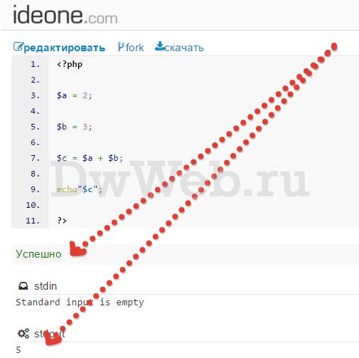 Как проверить код PHP онлайн?