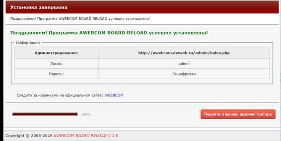 AWEBCOM Бесплатная доска объявлений