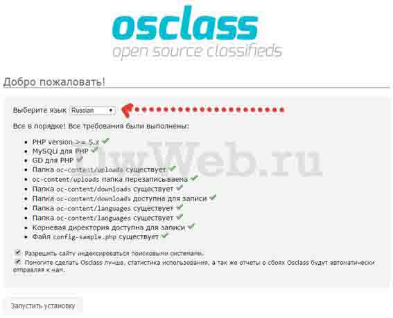 Как установить Osclass