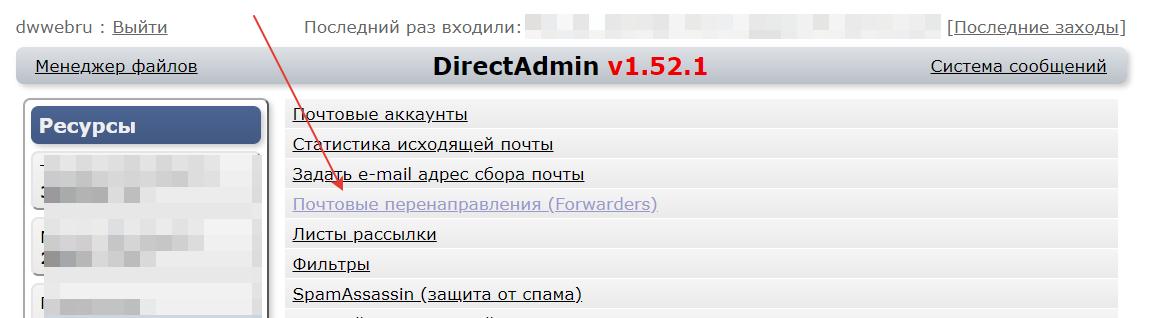 Пересылка почты в DirectAdmin