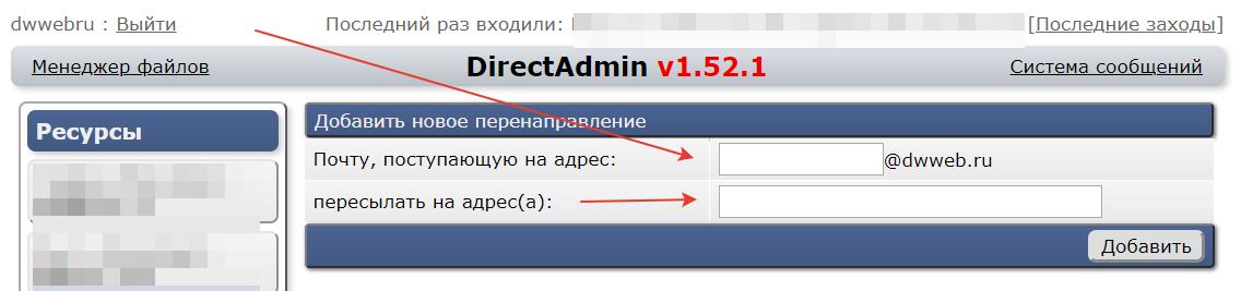 DirectAdmin пересылка почты