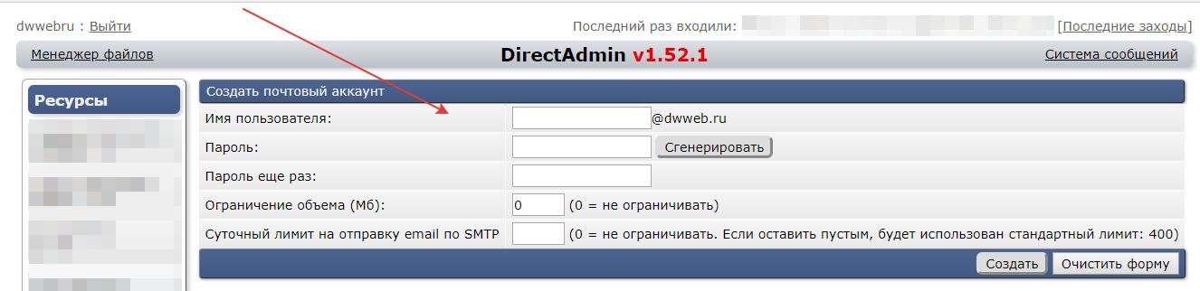 Почтовый ящик в DirectAdmin пример