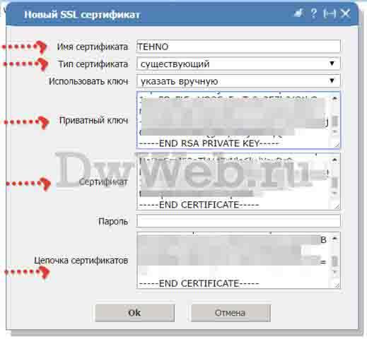 ssl сертификат бесплатно для сайта установка