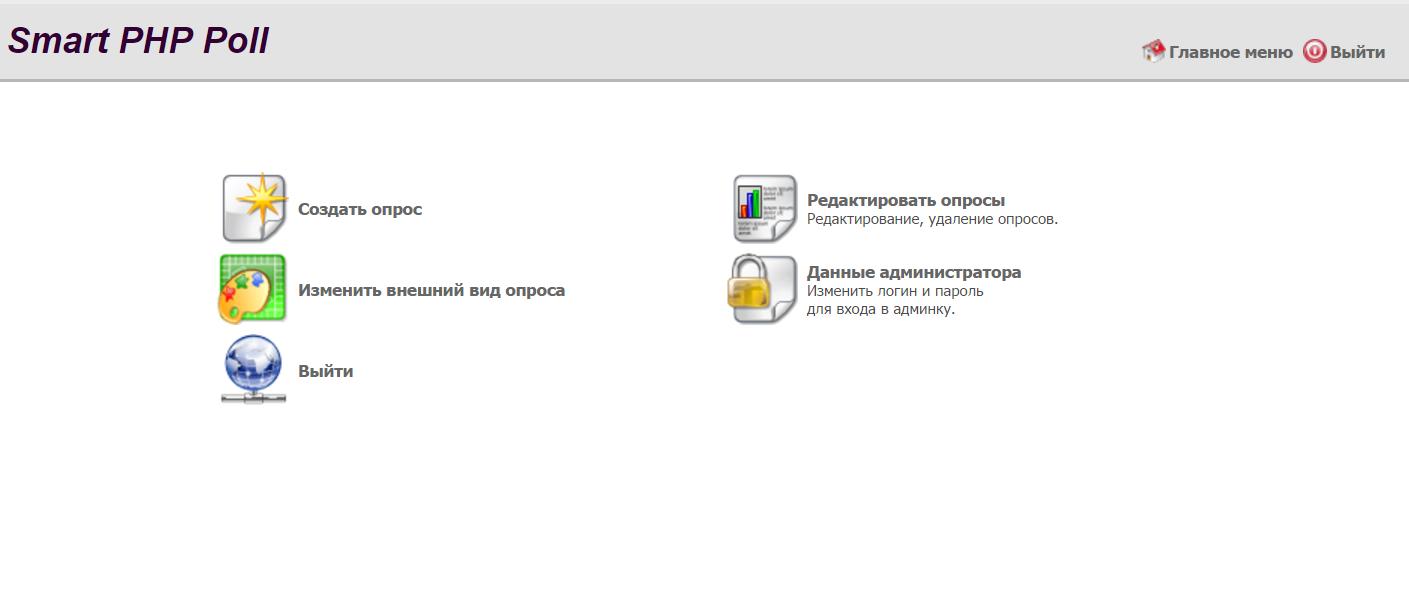 Голосование скрипт php + mysql скачать установить