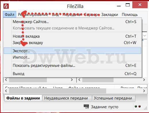 Настроить программу FileZilla