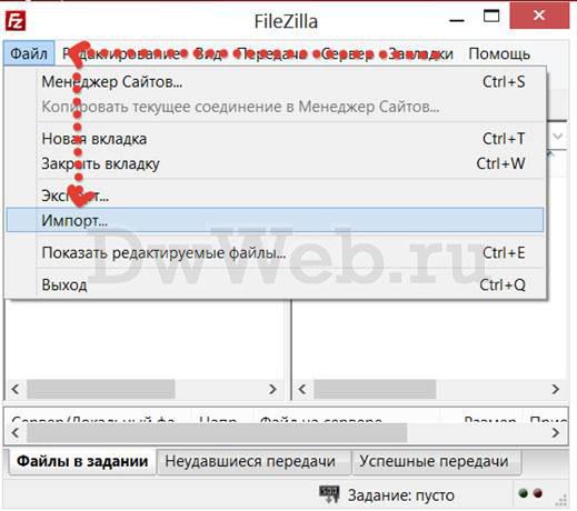 Импорт  настроек в FileZilla