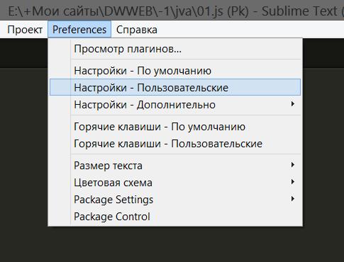 Sublime text автосохранение autosave