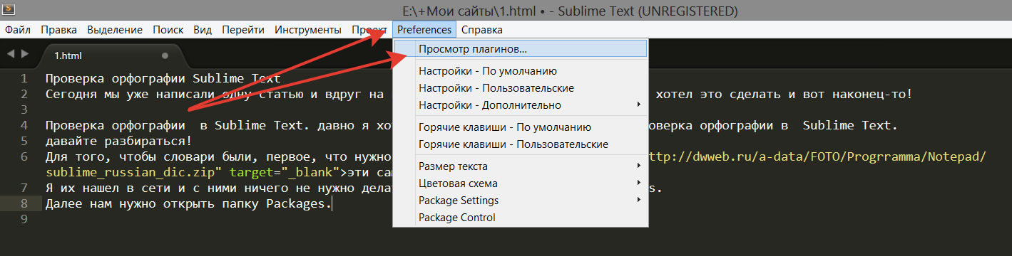 Проверка орфографии Sublime Text пример