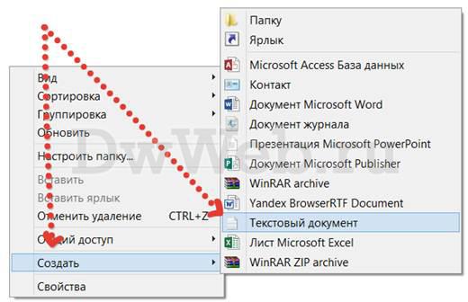 Сделать css файл документ