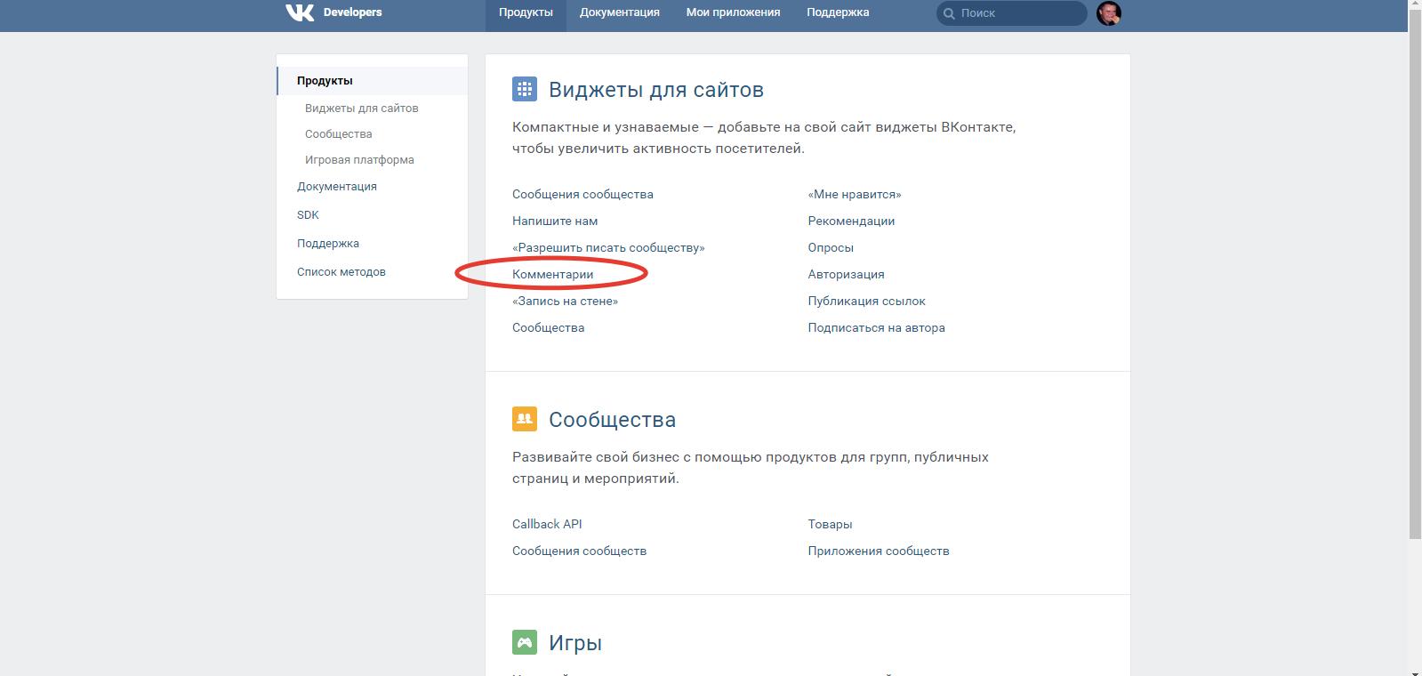 Установка комментариев от вконтакте Пошаговая установка