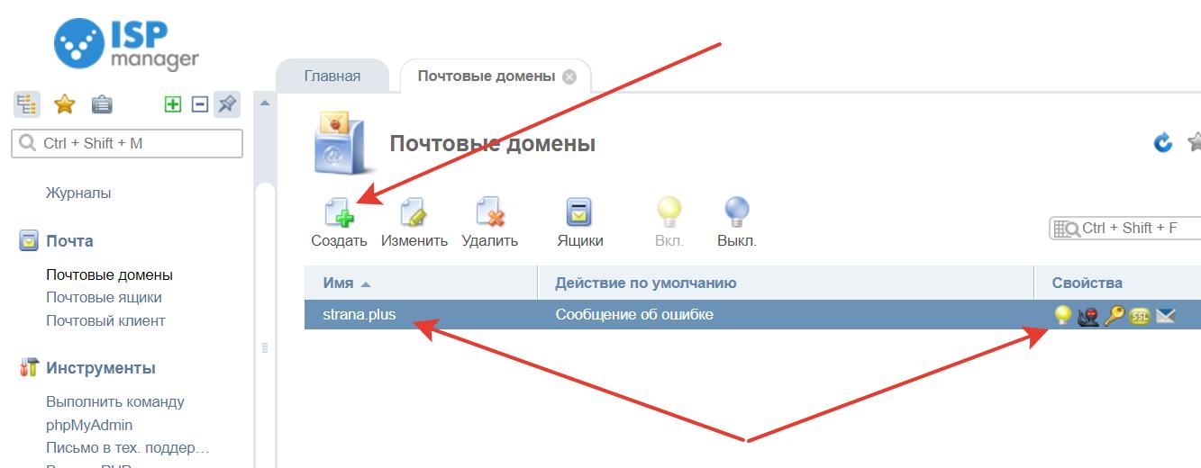 Создание постового ящика на Рег.ру .