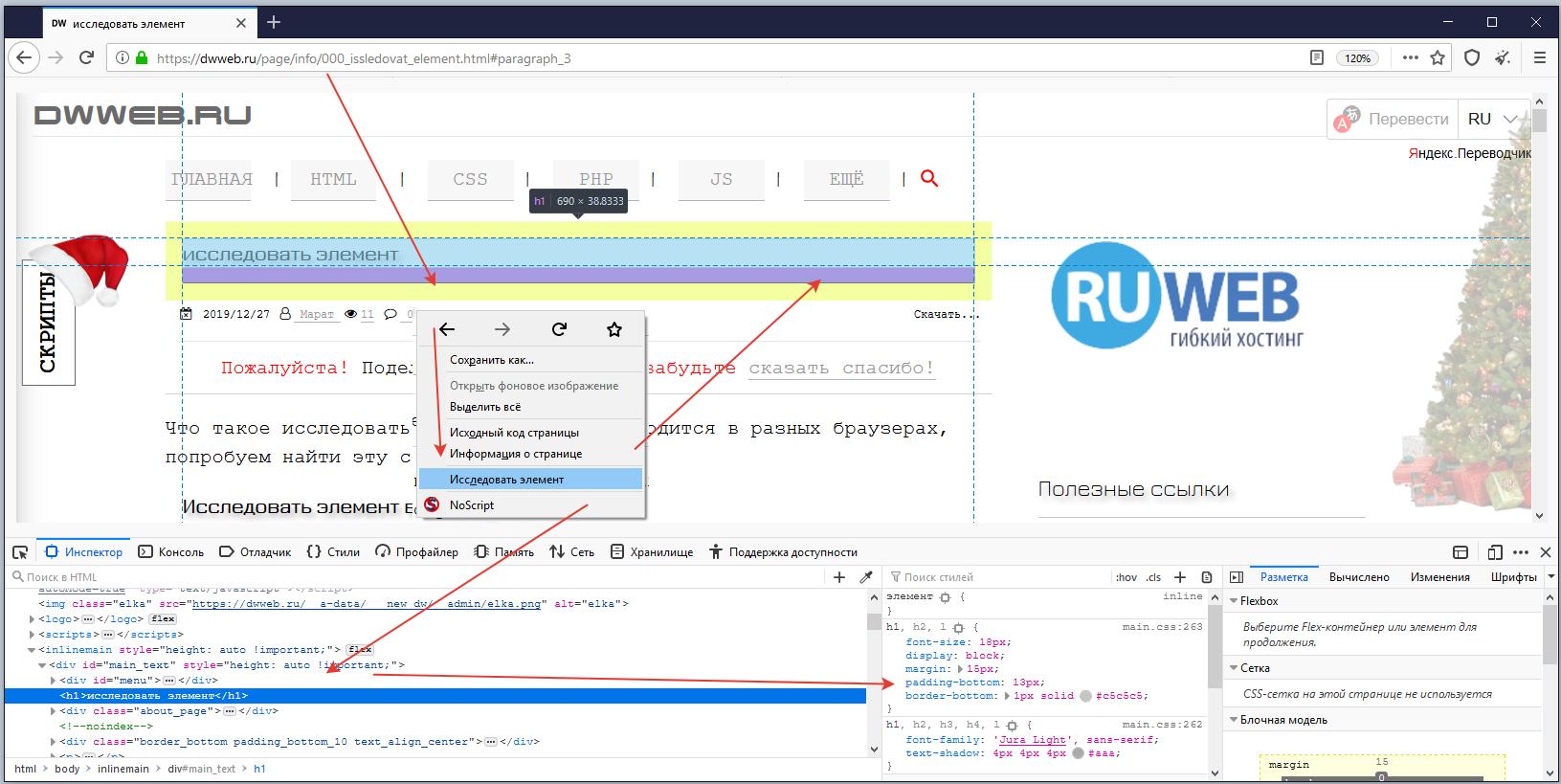Как перевести сайт в браузере тор гирда скачать бесплатно с официального сайта tor browser bundle hydra