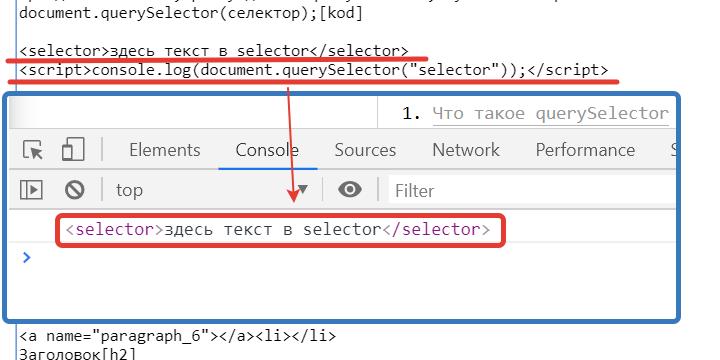 querySelector js метод пример