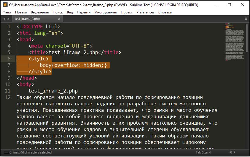 Тег iframe код пример