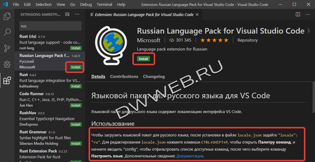 Visual Studio Code  установить менять русский язык пример