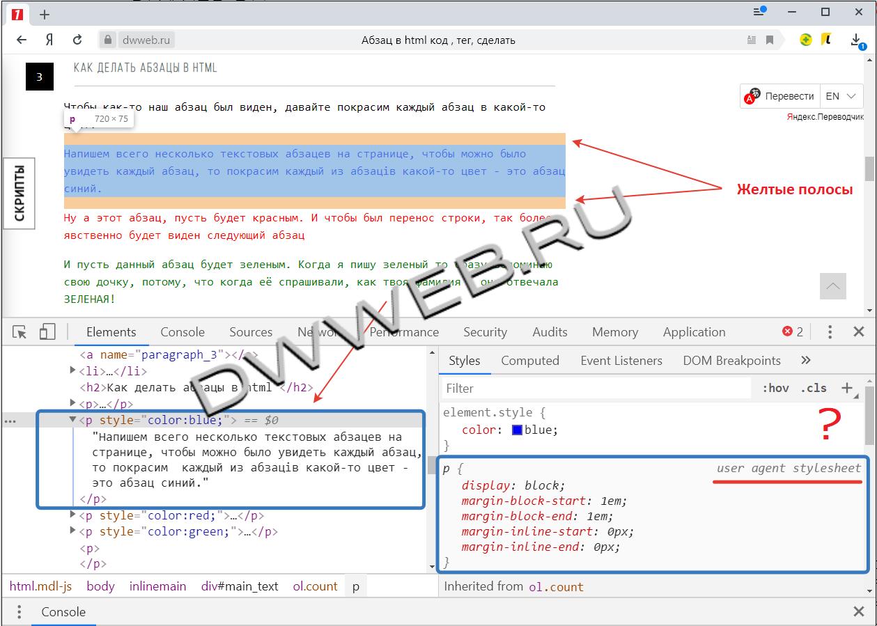 Абзац в html пример