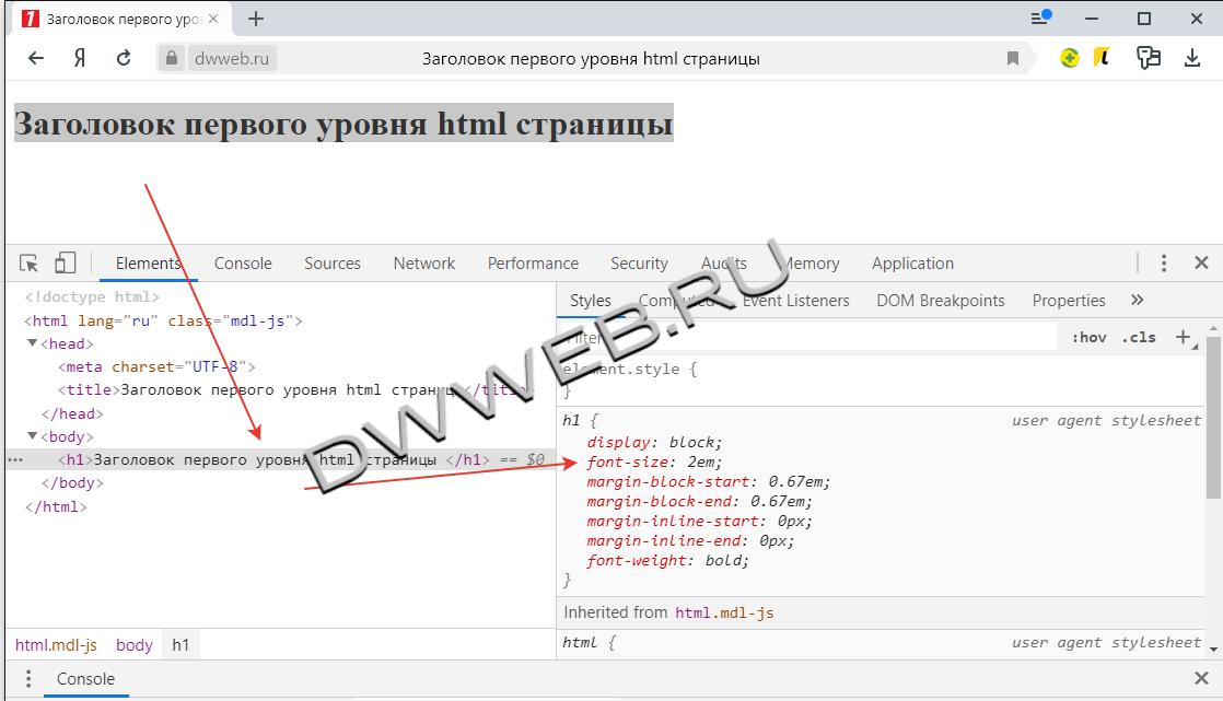 Заголовок html h1,h2,h3,h4,h5 пример