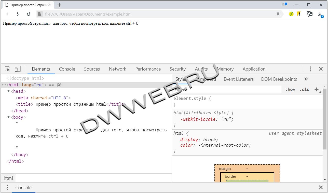Простая html страница код пример
