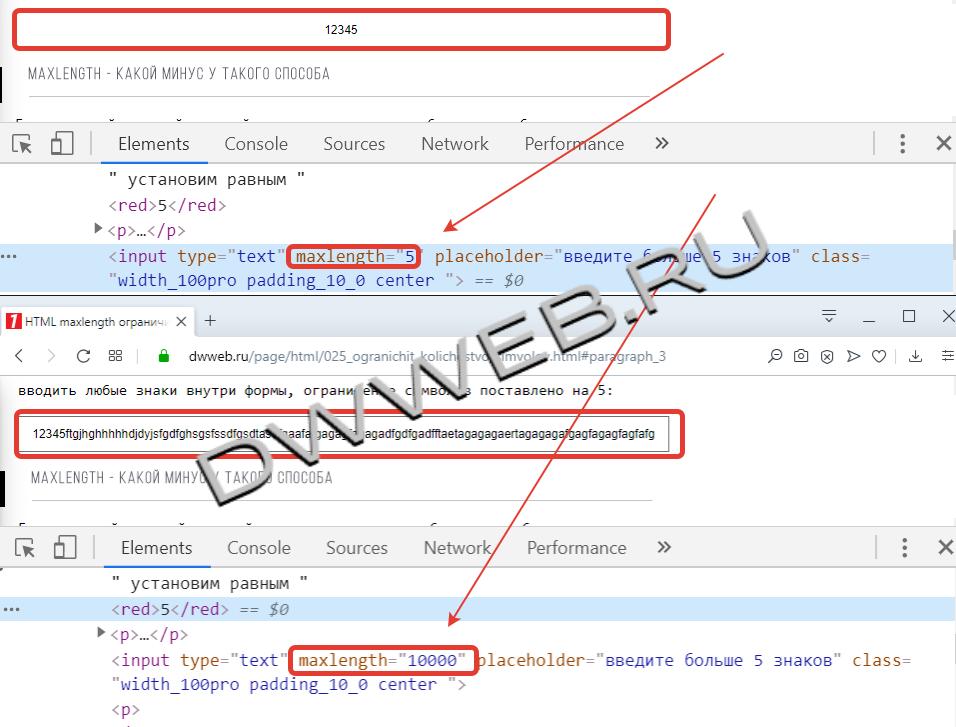 HTML maxlength ограничить количество символов.