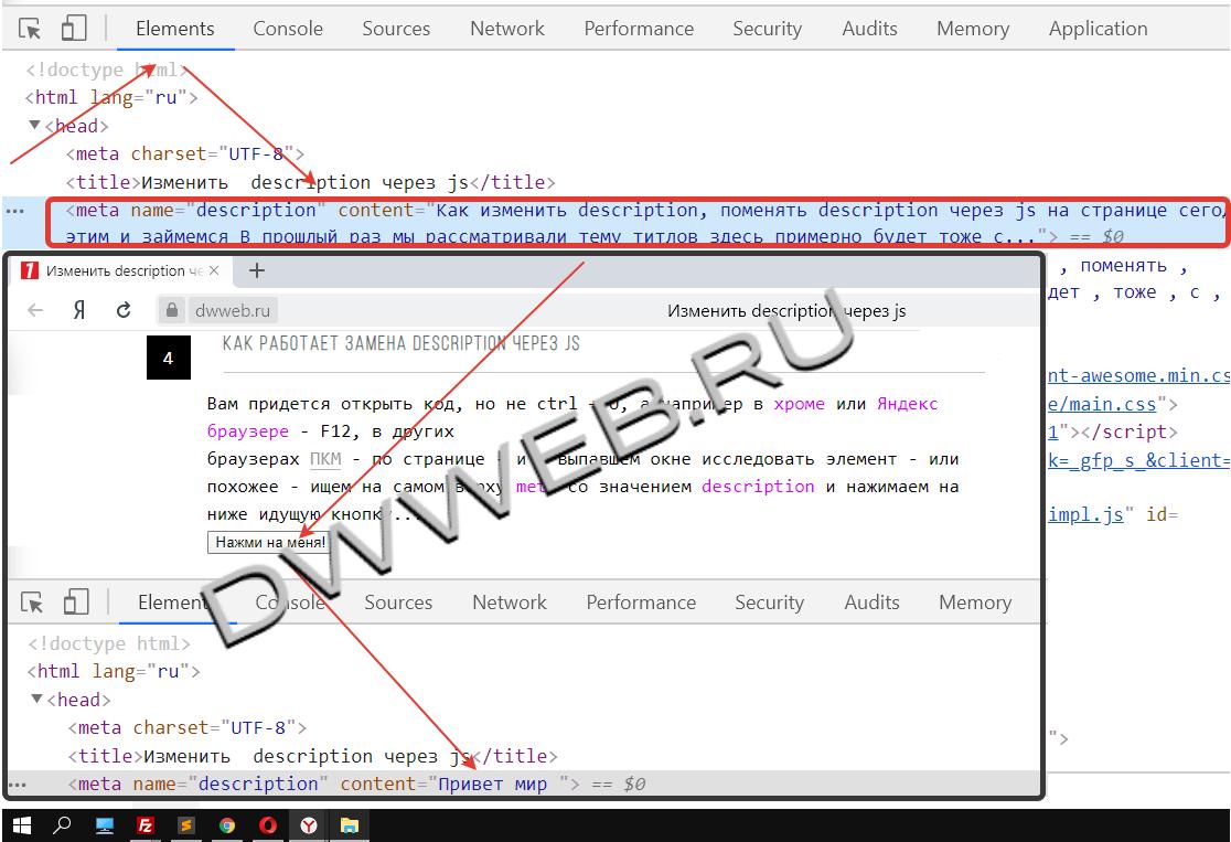 Изменить  description через js пример