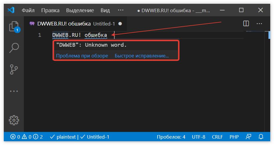 Проверка орфографии Visual Studio Code