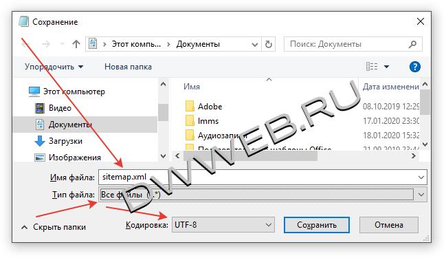 Создать xml файл пример