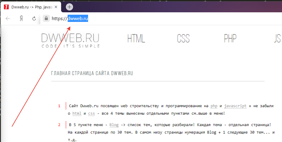 Получить домен php пример