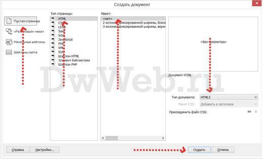 Как сделать страницу в Dreamweaver