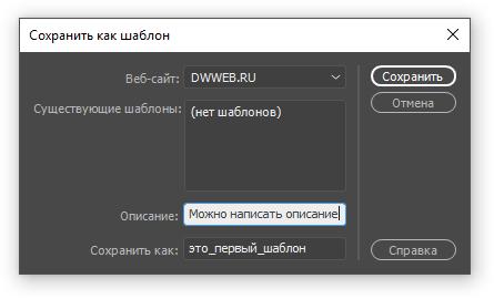 Продолжаем про шаблонирование в Dreamweaver!