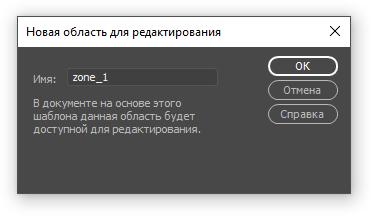 Как сделать редактируемую область в файле шаблона?