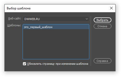 Прикрепляем шаблон к странице в dreamweaver!
