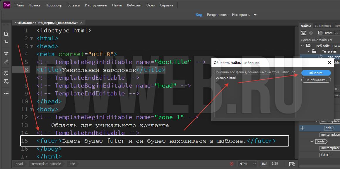 Как работает обновление шаблона в программе в dreamweaver!