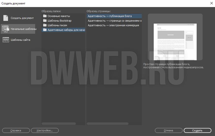 Встроенные шаблоны в  Dreamweaver.