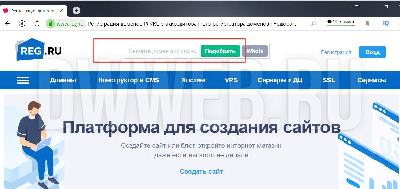 Как и где подобрать домен для покупки для сайта