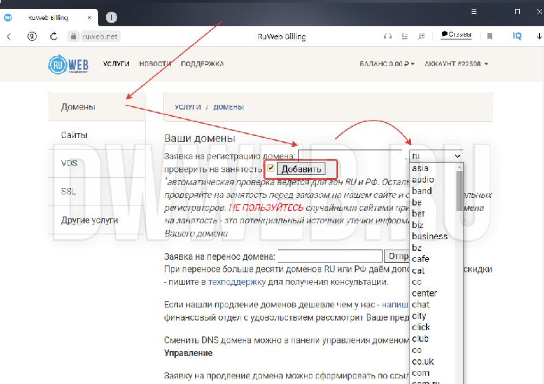 Пошагово инструкция по покупке домена
