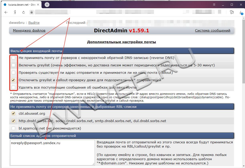 Подтверждение почтового ящика в DirectAdmin