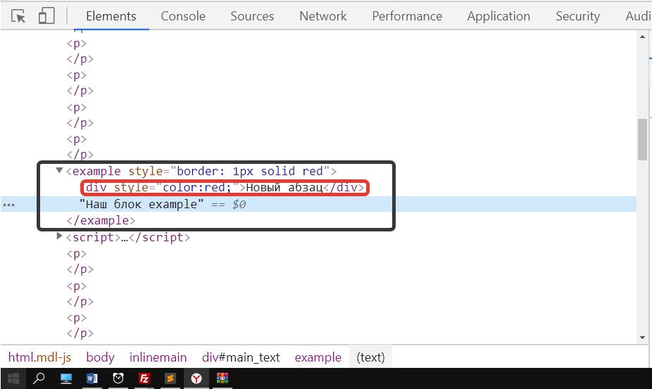 javascript как добавить содержание во внутрь тега перед содержимым