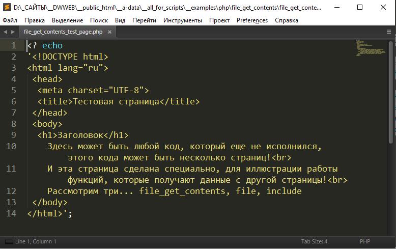 Получить контент с другой страницы с помощью file_get_content