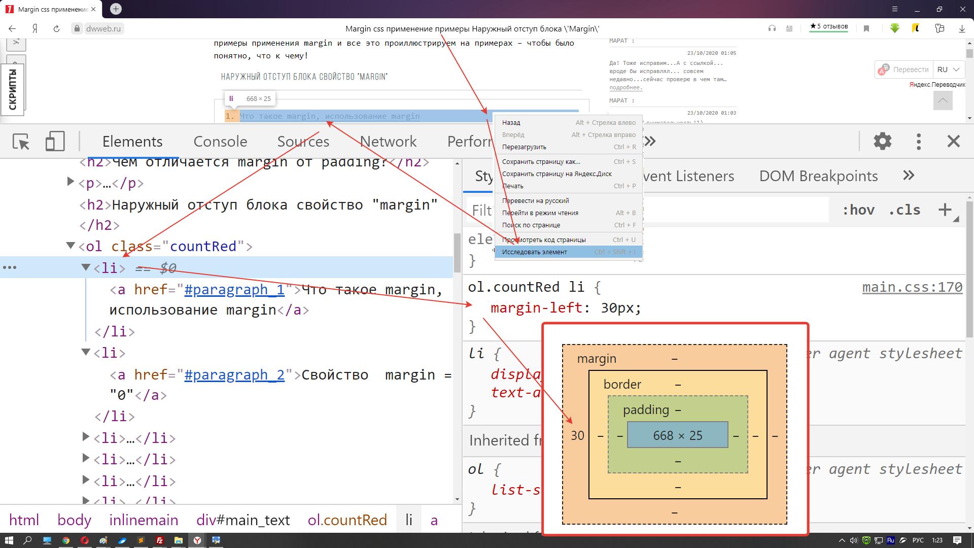 Как узнать margin блока через браузер.