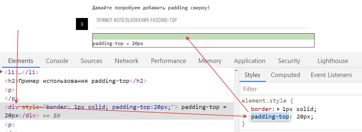 Пример использования padding-top