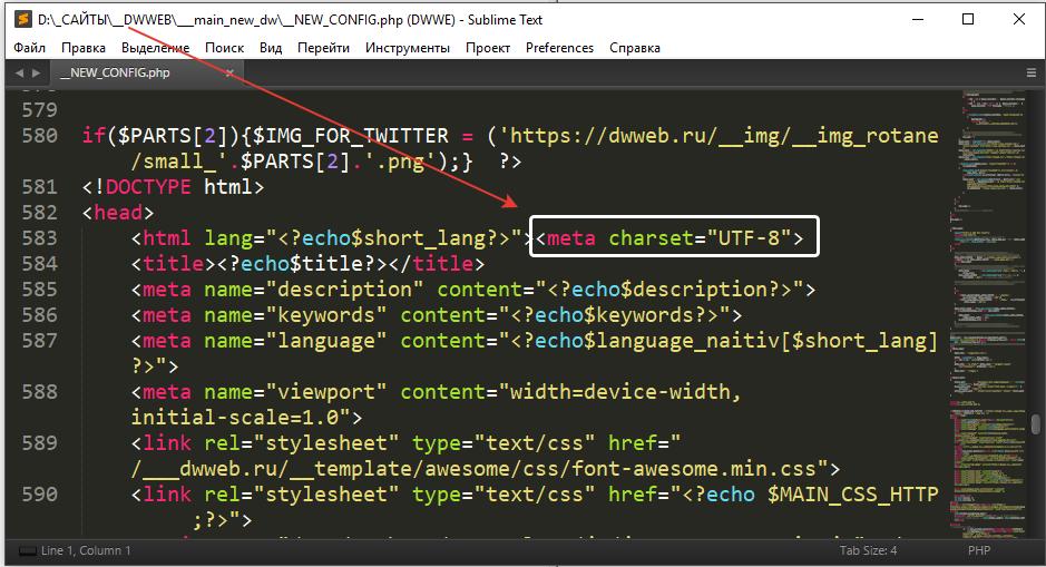 1). Изменение кодировки страниц в тегах 'meta'