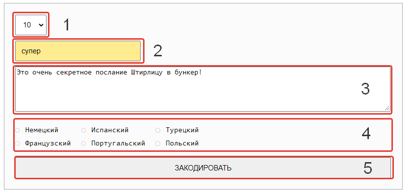 Как происходит процесс шифрования шифром Цезаря!?