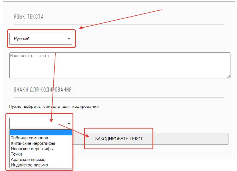 Как закодировать текст на русском языке!?