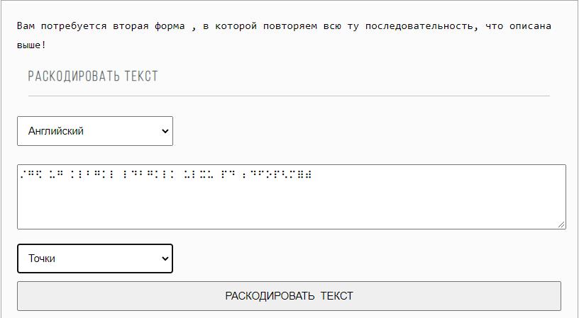 Как раскодировать закодированный  текст на каком-то из языков!?