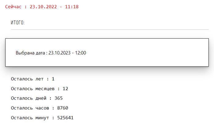 Как посчитать  время до события в будущем php!?