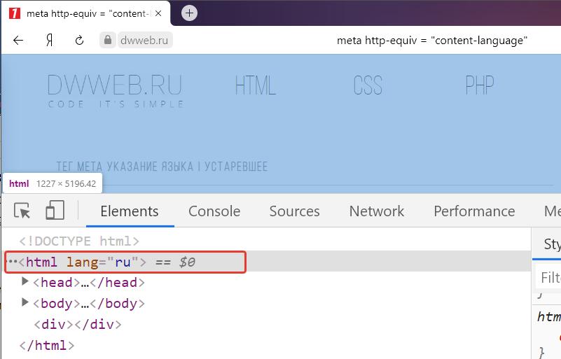 Где на странице указывается язык документа html