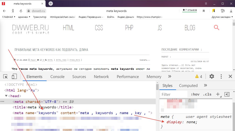 Как и где мы сможем увидеть meta keywords на странице?