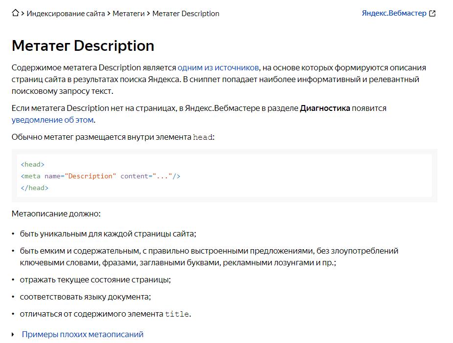 Яндекс о  теге 'description'