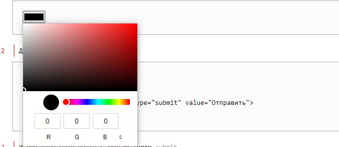 Как использовать данный  type color на сайте.
